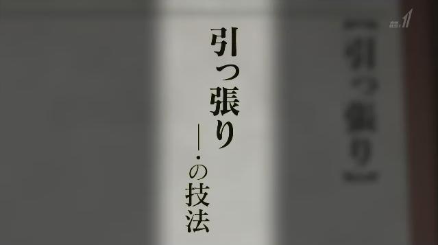 20180106球辞苑_引っ張り1