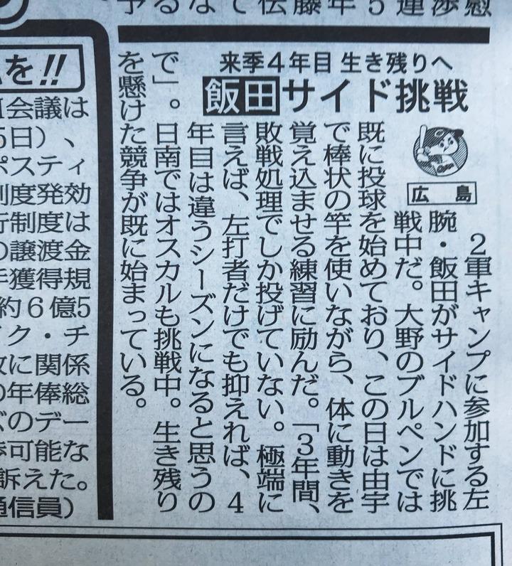 飯田哲矢088