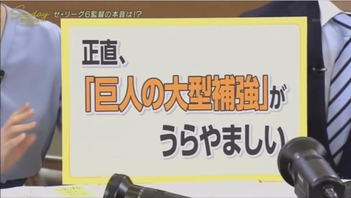 20190324セリーグ6監督本音!座談会52