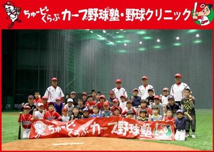 カープ野球塾1