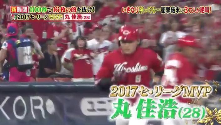 20171202炎の体育会TV133