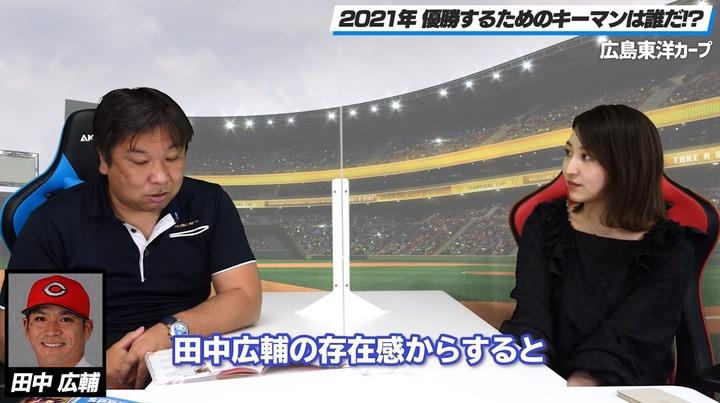 里崎キーマン2021広輔栗林1