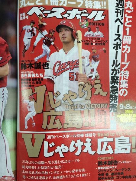 週刊ベースボール20160908_Vじゃけえ3