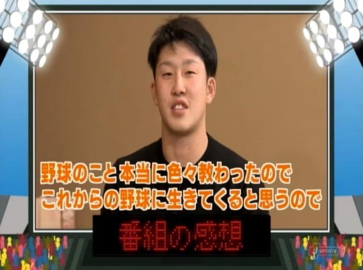 20200201ガンバレ日本プロ野球!小園海斗編248