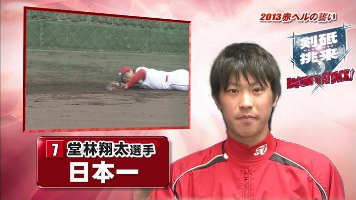 堂林2013誓い
