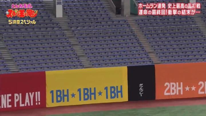 20210102リアル野球BAN28