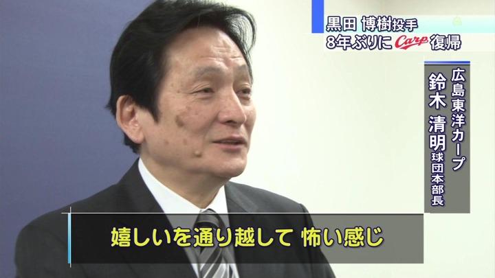黒田復帰49