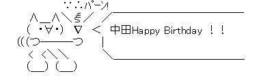 誕生日AA中田廉
