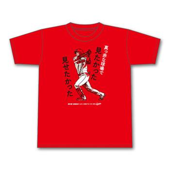 2020堂林翔太逆転満塁HRTシャツ1