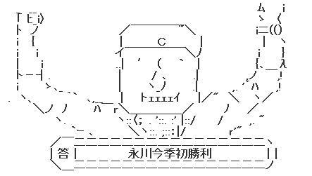 永川今季初勝利AA1