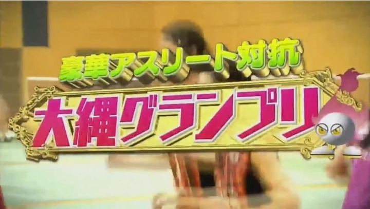 20170121炎の体育会TVカープ大縄跳び参戦11