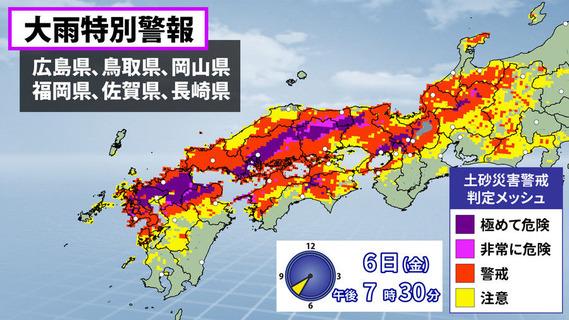 20180706大雨特別警報1