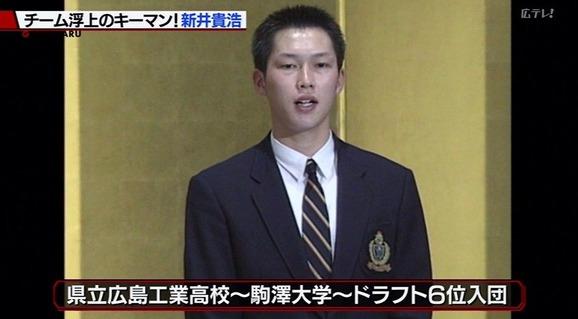 広島カープさん、ドラフト6位で新井とかいう地元枠を取ってしまう