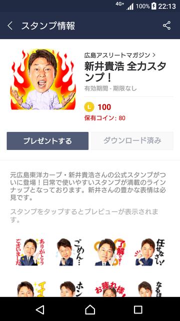 新井LINEスタンプ1