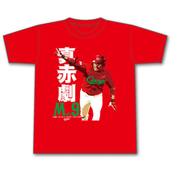 丸サヨナラヒットTシャツ真赤激1