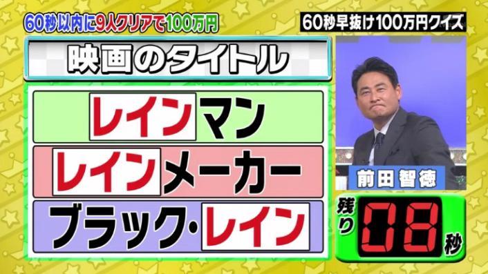 20170208ミラクル9前田&稲葉256