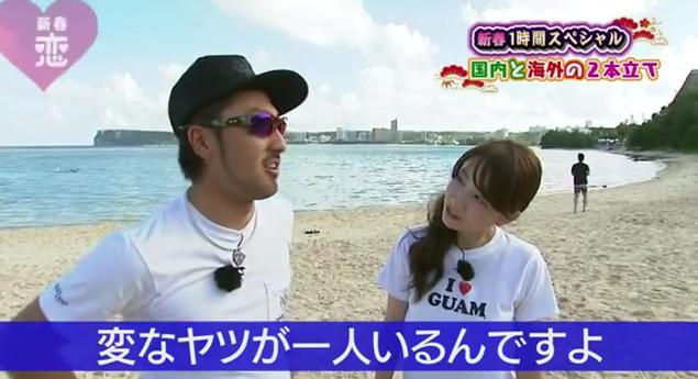 恋すぽ新春SP菊池久本マエケン007