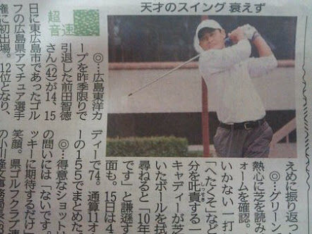 前田ゴルフ11