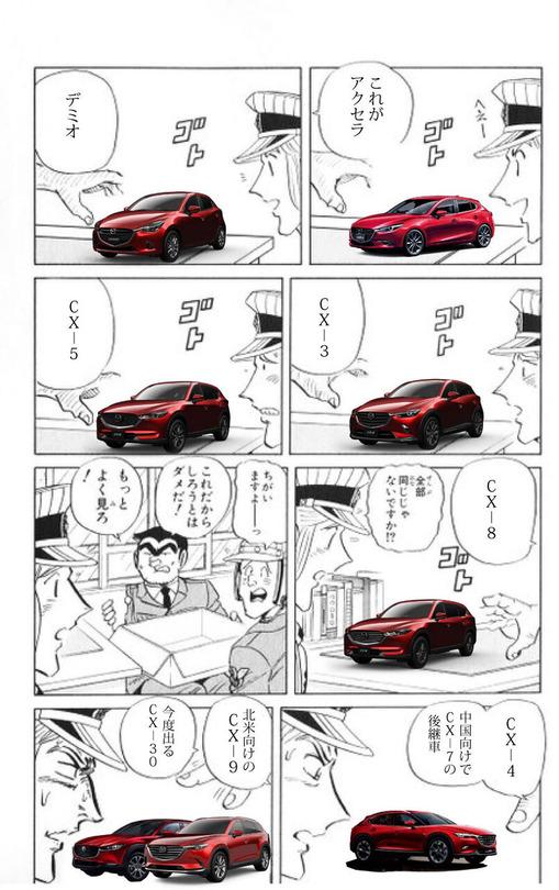 マツダ車2