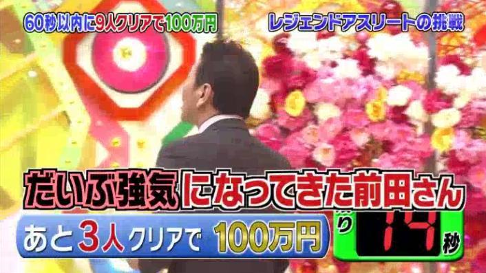 20170208ミラクル9前田&稲葉251