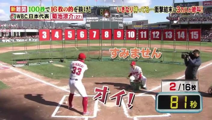 20171202炎の体育会TV105