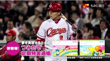 丸もみじ銀行CM3