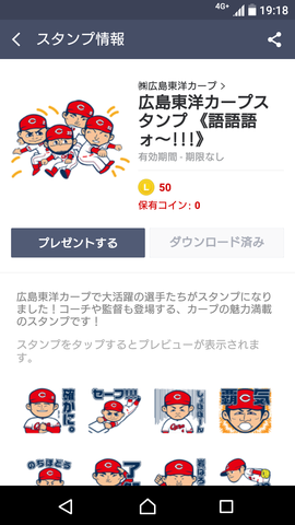 カープLINEスタンプ語語語ォ〜!!!5
