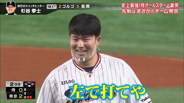 20210102リアル野球BAN60