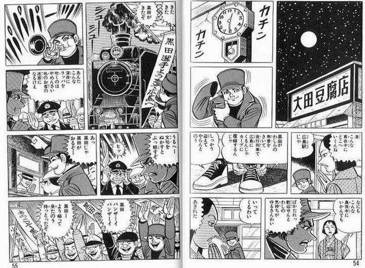 カープ誕生物語黒田コラ3
