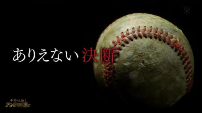 20161103アンビリーバボー黒田13
