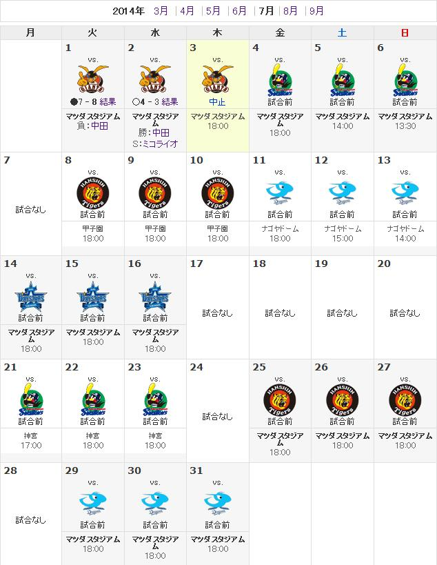 20140703試合日程