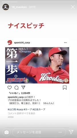 山口マエケン1