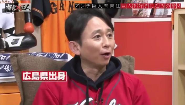 20190327有吉×巨人9