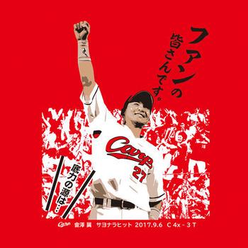 會澤サヨナラヒットTシャツ5