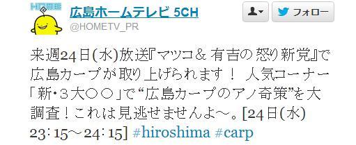 広島ホームテレビTwitter怒り新党