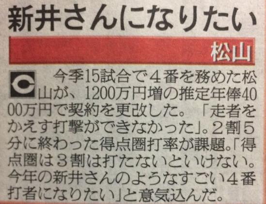 松山新井13
