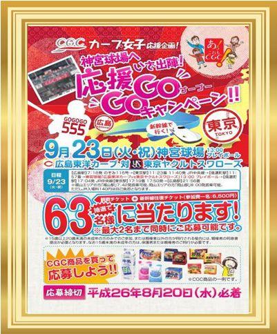 カープ女子関東ツアー2