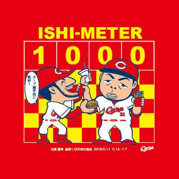 石原慶幸1000本安打記念Tシャツ2
