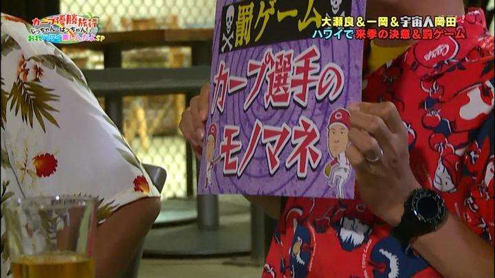 20161216金ぶちカープ優勝旅行116