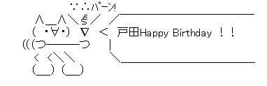 誕生日戸田AA