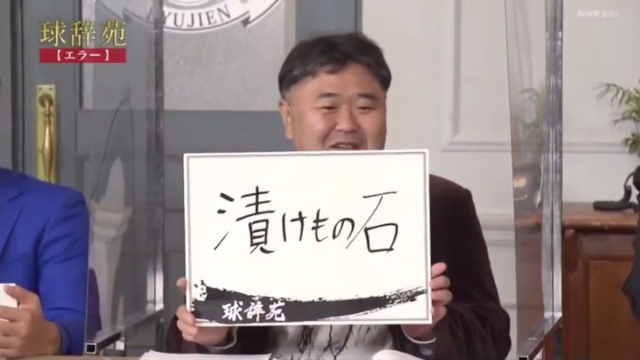 20201212球辞苑_エラー76