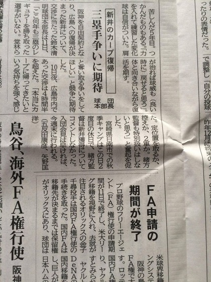 20141112新井三塁手争い