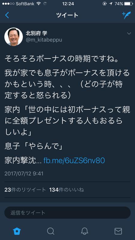 北別府ブログ21