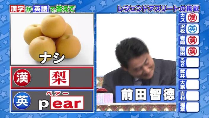 20170208ミラクル9前田&稲葉123