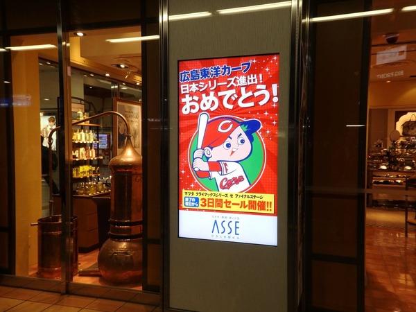 地元広島2016日本シリーズ2