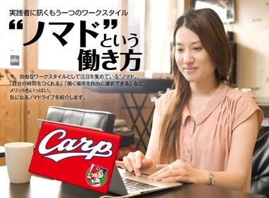 カープノートPC4