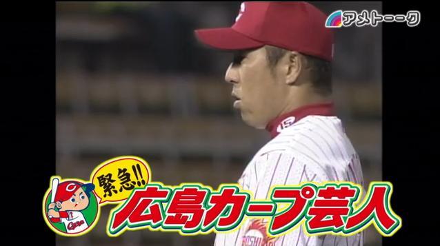 アメトークカープ芸人第二弾07