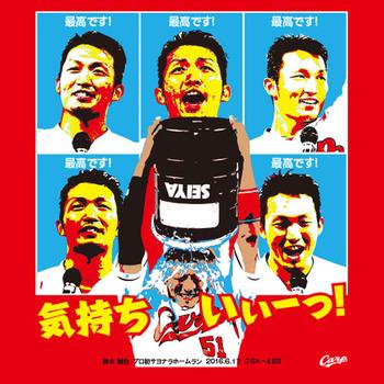鈴木誠也サヨナラホームランTシャツ2