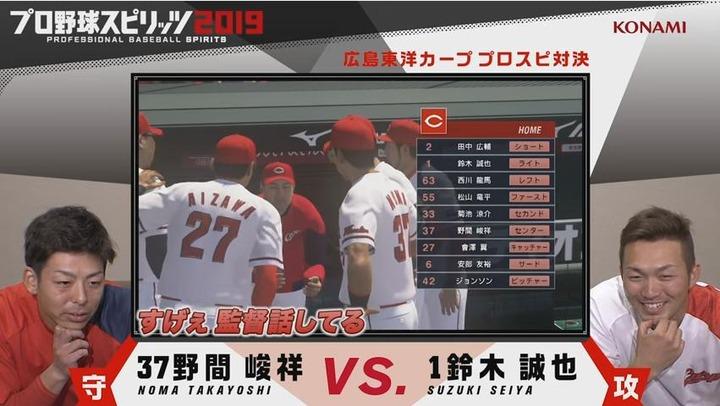プロ野球スピリッツ2019カープ誠也vs野間26