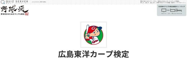 野球通カープ検定1